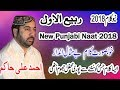 Rabi Ul Awal Naat 2018 Ahmad Ali Hakim Naat Sharif 2018 Latest Punjabi Naat 2018 03002005423