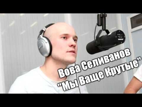Вован Селиванов - Мы Ваще Крутые [HD] 720p