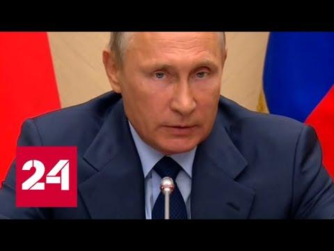 Путин объявил главе Минтранса о неполном служебном соответствии - Россия 24