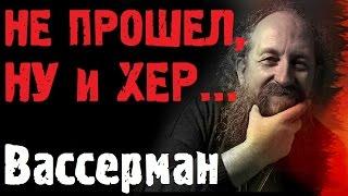 Анатолий Вассерман Новое интервью! После Этого Начну Новую Жизнь!