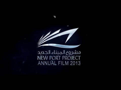 New Port Project Annual film 2013