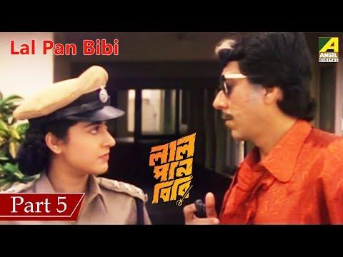 Lal Pan Bibi | লাল পান বিবি | Bengali Movie Part – 5/18