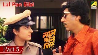 Lal Pan Bibi - Bengali Movie - 5/18 | Chiranjeet | Satabdi Roy | Ranjit Mallick