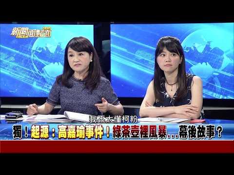 台灣-新聞面對面-20180810 真?9月清黨玩假的?傳綠黨中央放生姚?暗挺柯?