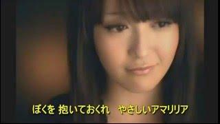 幻のアマリリア ( 加山雄三 ) cover : bambino