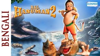 Bal Hanuman 2 (Bengali) - Hindi Animated Movies - Full Movie For Kids