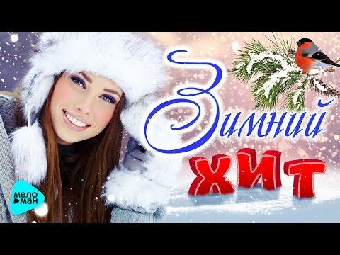 Сборник популярных песен о любви «Зимний хит». Лучший подарок для Любимых.