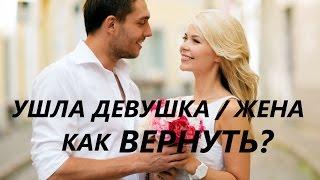 видео урок как вернуть жену которая ушла