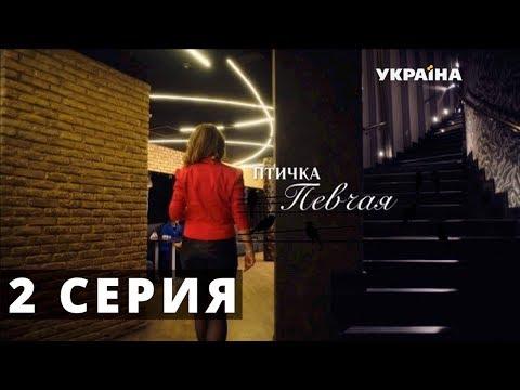 Птичка певчая (Серия 2)