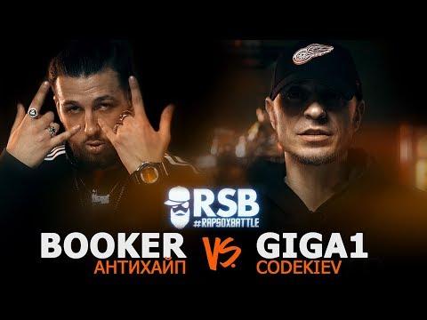 RapSoxBattle: BOOKER (АНТИХАЙП) vs. GIGA1 (CODEKIEV) / Сезон 2