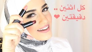 2 of my favorite Affordable lipsticks & lip liners.. كل اثنين .. دقيقتين