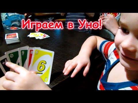 Играем в Уно. Веселое время с детьми. Кто выиграл? (01.18г.) Семья Бровченко.