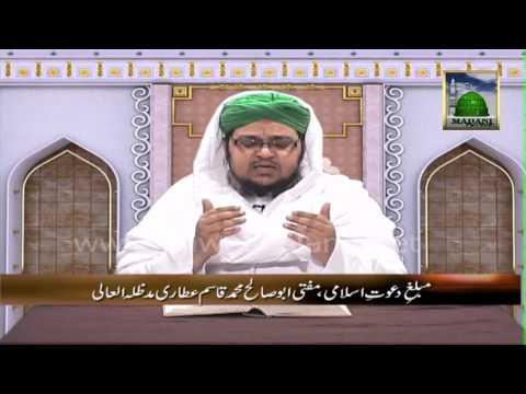 Pyare Aaqa ke Pyare Akhlaq - Ramzan Program Ep#1 - Mufti Qasim Attari