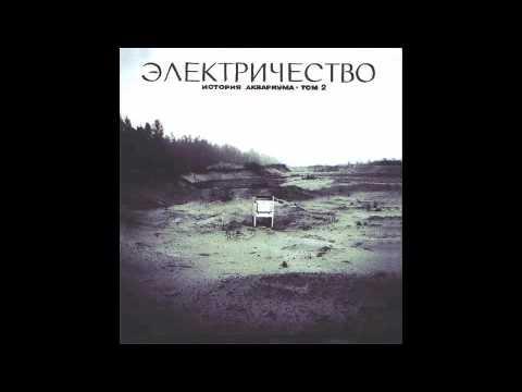 Аквариум, Борис Гребенщиков - Мой друг музыкант