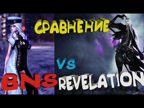 Revelation vs Blade&Soul СРАВНЕНИЕ