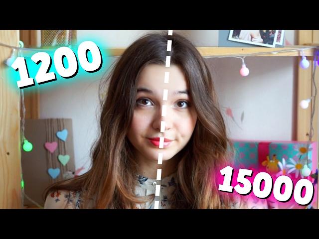 ДОРОГО vs ДЕШЕВО | Дорогой МАКИЯЖ ЗА 15000 РУБЛЕЙ Против Дешевой Косметики ЗА 1200 РУБЛЕЙ