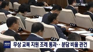 무상 교복 지원 조례 도의회 본회의 통과