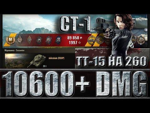 ТАНК СТ-1 КОЛОБАНОВ 10K+ DMG (ЛБЗ ТТ-15 на 260). Мурованка - лучший бой СТ-1 World of Tanks.