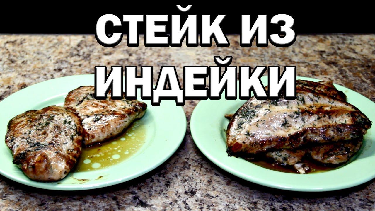 как пожарить стейк из индейки на сковороде