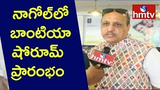Bantia Furniture New Showroom Launch in Nagole | Hyderabad | hmtv