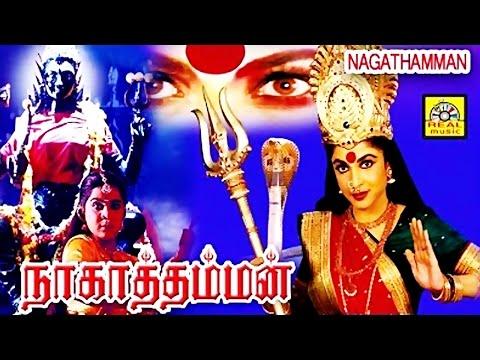 Nagathamman | Super Hit Divotional Tamil Full Amman Movie Hd |ramyakrishnan Tamil Bakthi Padam video