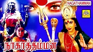 Nagathamman | Super Hit Divotional Tamil Full Amman Movie HD |Ramyakrishnan Tamil Bakthi Padam