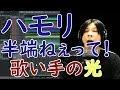 【歌い手の光】ハモリ半端ねぇって!【蛇足】歌ってみた thumbnail