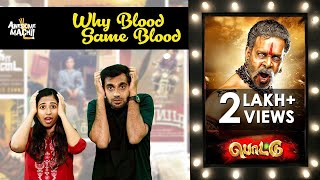 Why Blood Same Blood - Season 3 | Pottu Review | Episode 04 | Awesome Machi
