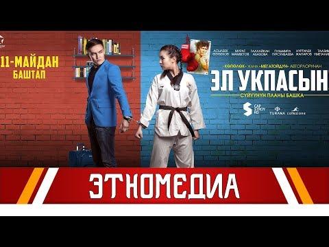 ЭЛ УКПАСЫН | Жаңы Кино - 2017 | Режиссер - Сүйүн Откеев