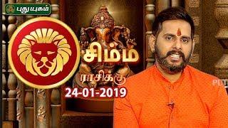 சிம்ம ராசி நேயர்களே! இன்றுஉங்களுக்கு… | Leo | Rasi Palan | 24/01/2019