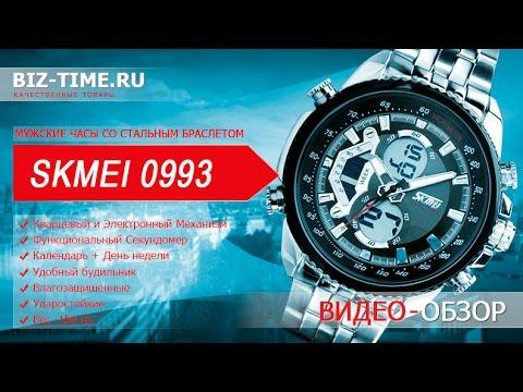 Skmei 993 - BIZ-TIME - мобильные аксессуары