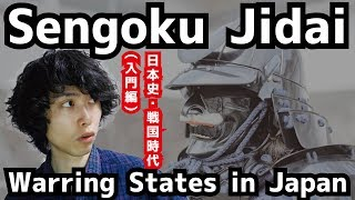 Sengoku Jidai, An Introduction of The Warring States in Japan/戦国時代の概要がわかる(応仁の乱と3人の天下人)(字幕ON可能)#008