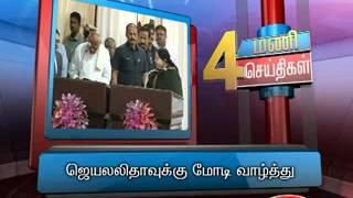 23RD MAY 4PM MANI NEWS