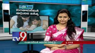 Infertility problems || Modern treatment || LifeLine || 18-12-2018