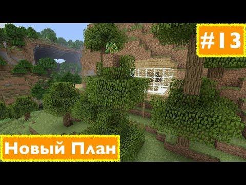 Minecraft: Второй сезон - Выживание - #13 - Новый план :)
