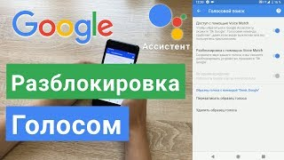Ok Google Ассистент активация на ЛЮБОМ экране, Android разблокировка голосом Voice Match