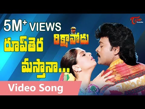 Rikshavodu Songs - Roop thera masthana...