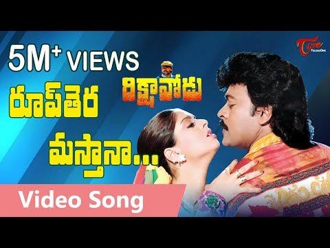 Rikshavodu Songs - Roop thera masthana - Chiranjeevi - Nagma