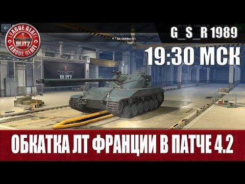 WoT Blitz - Обкатка легких французских  танков - World of Tanks Blitz (WoTB)