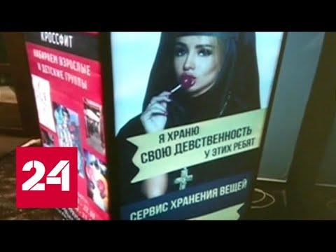 Реклама за гранью дозволенного возмутила иркутян - Россия 24