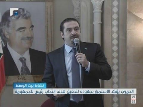 الحريري للقطاع التربوي: أعرف معاناتكم ولن نسكت عليها