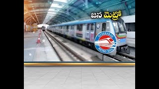 Metro Rail Services Opened to Public | Watch Reaction from Commuters