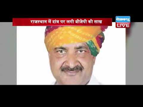 Rajasthan Election | दांव पर लगी बीजेपी की साख | जयपुर की आठ सीटों पर कड़ा मुकाबला |#DBLIVE