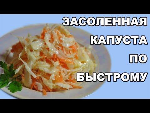 Капуста быстрого приготовления за 1 СУТКИ. Как засолить капусту быстро и вкусно. Простой рецепт