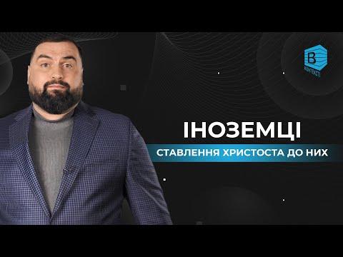 Урок 8. Міжкультурне служіння | В контексті [21/15]