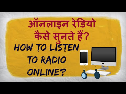How to Listen to Online Radio in Hindi? Hindi Radio channels online kaise sunte hain?