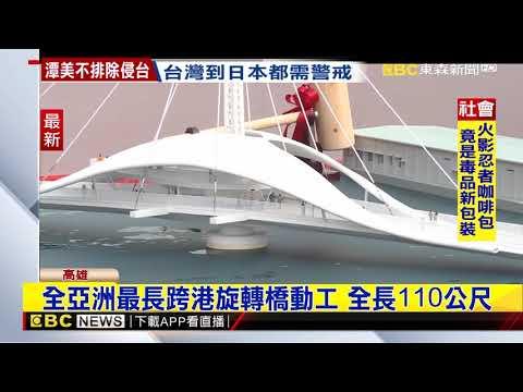最新》全亞洲最長跨港旋轉橋動工 全長110公尺