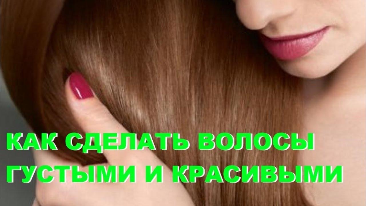 Как сделать чтобы волосы были густыми и длинными