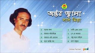 অন্তর জ্বালা - Lal Miah - Ontor Jala