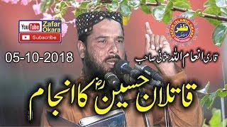 Emotional Speech By Qari Inamullah Usmani Topic Qatilaan e Husain Ka Anjam.5th Oct 2018.Zafar Okara